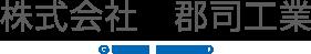 大田原市の郡司工業では水道修理・トイレ・キッチンリフォームに対応