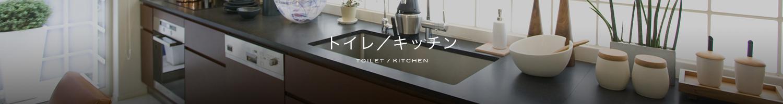 トイレ/キッチン